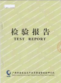 产品合格检测报告